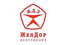 Транспортная компания «ЖелДор Экспедиция»